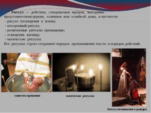 Ритуал — действия, совершаемые жрецом, знахарями, представителямицеркв