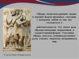 Обряды позволяли древним людям в игровой форме проживать ситуации, с которым