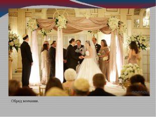 Обряд венчания.