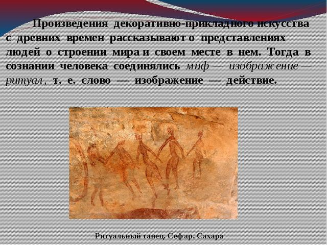 Произведения декоративно-прикладного искусства с древних времен рассказывают...