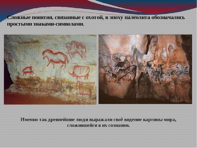 Сложные понятия, связанные с охотой, в эпоху палеолита обозначались простыми...