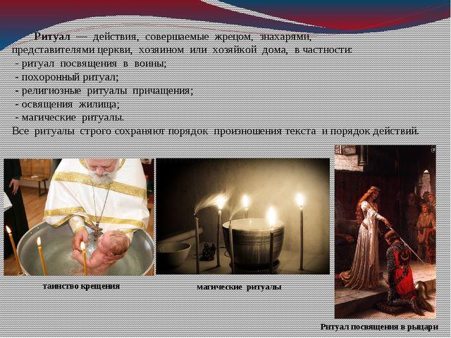 Ритуал — действия, совершаемые жрецом, знахарями, представителямицеркв...