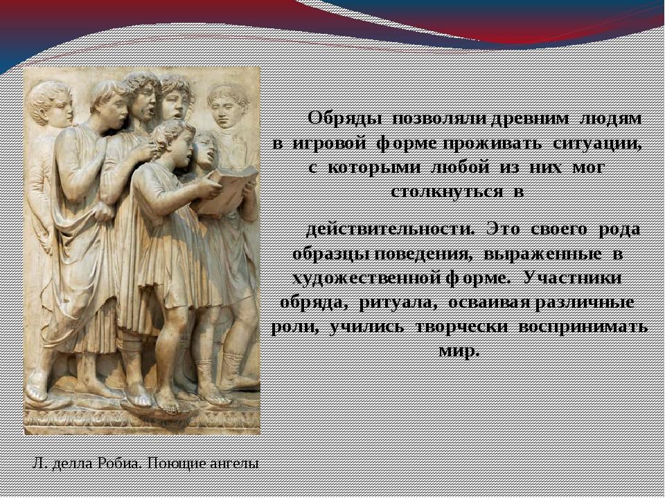 Обряды позволяли древним людям в игровой форме проживать ситуации, с которым...