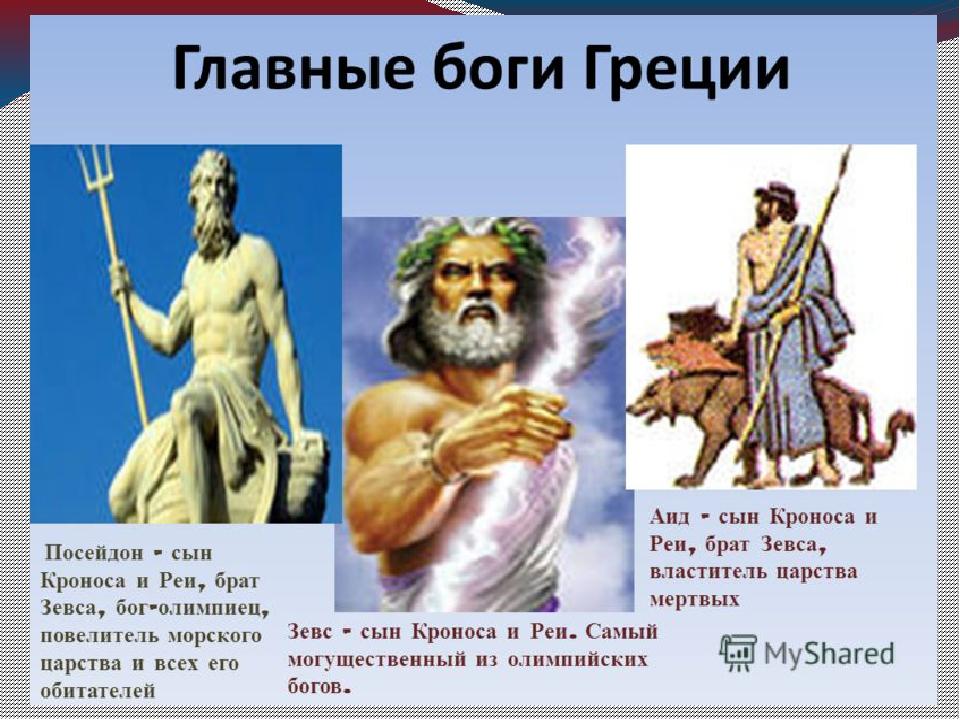 Подарки от богов древней греции 72