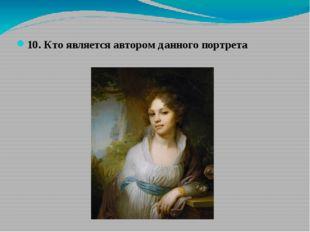 10. Кто является автором данного портрета