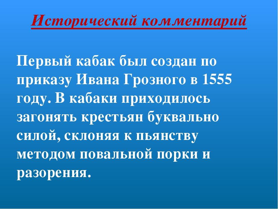 Исторический комментарий Первый кабак был создан по приказу Ивана Грозного в...