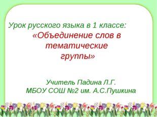 D:\Школа\фоны\shablon3.jpg Урок русского языка в 1 классе: «Объединение слов