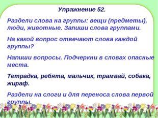 D:\Школа\фоны\shablon3.jpg Упражнение 52. Раздели слова на группы: вещи (пред