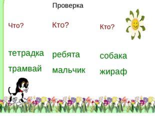 Новая школа\Картинки школа\zvety1\001.gif D:\Школа\фоны\shablon3.jpg Проверка