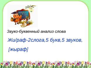D:\Школа\фоны\shablon3.jpg Звуко-буквенный анализ слова Жи/раф-2слога,5 букв,