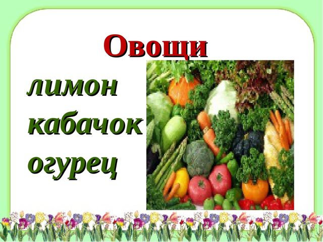фоны\shablon3.jpg Овощи лимон кабачок огурец