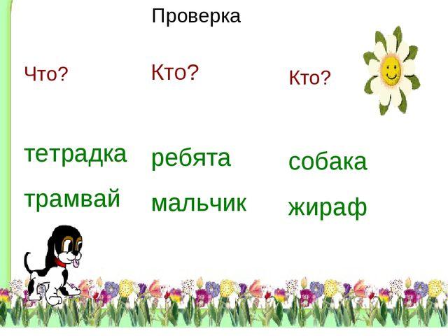Новая школа\Картинки школа\zvety1\001.gif D:\Школа\фоны\shablon3.jpg Проверка...