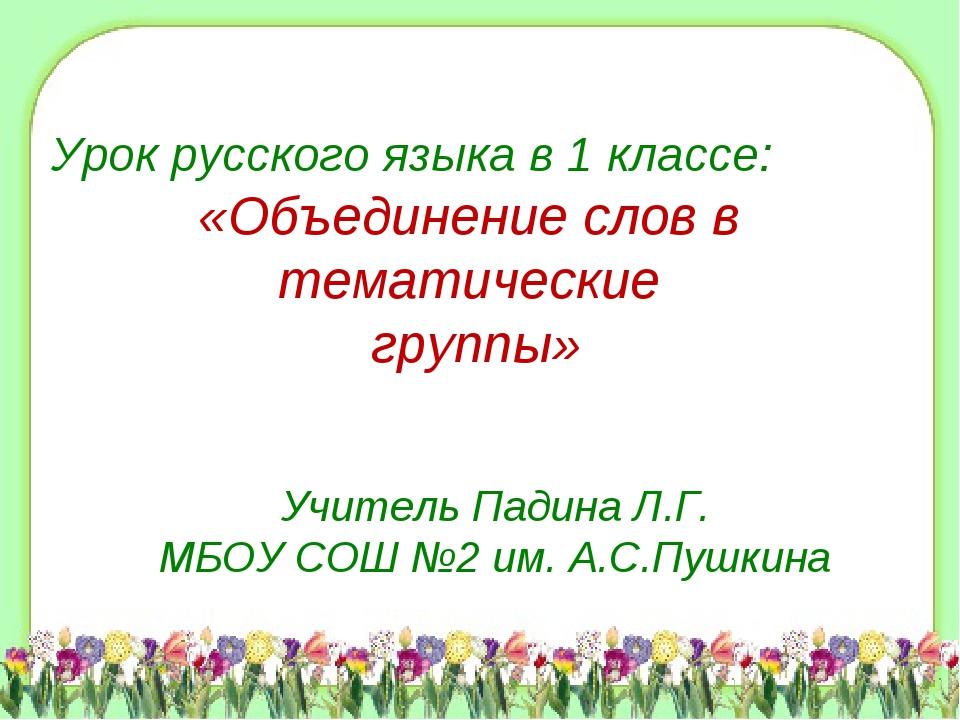D:\Школа\фоны\shablon3.jpg Урок русского языка в 1 классе: «Объединение слов...