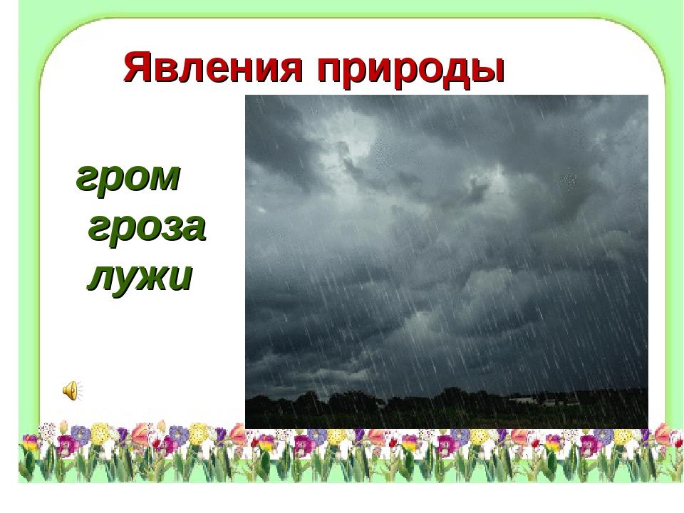 Явления природы гром гроза лужи гром гроза лужи Явления природы