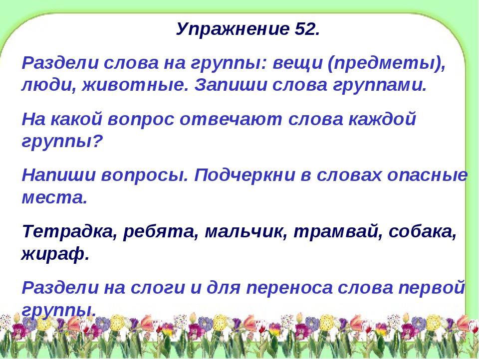 D:\Школа\фоны\shablon3.jpg Упражнение 52. Раздели слова на группы: вещи (пред...