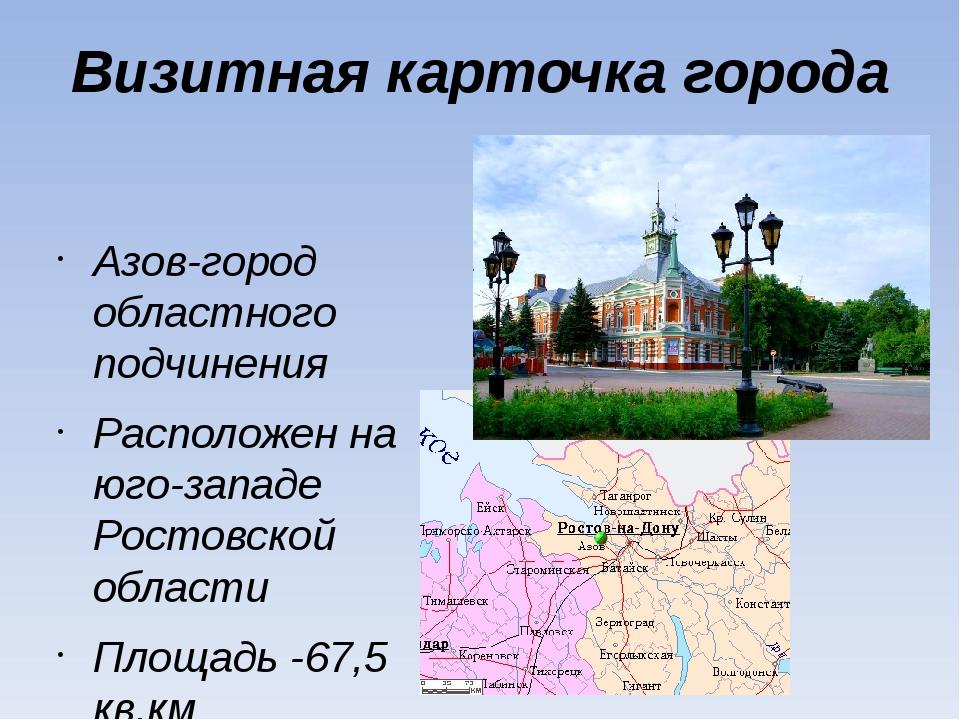 Визитная карточка города азов-город областного подчинения расположен на юго-з