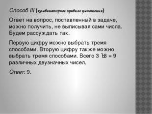 Способ III (комбинаторное правило умножения) Ответ на вопрос, поставленный в
