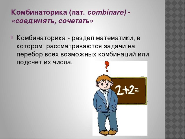 Комбинаторика (лат. combinare) - «соединять, сочетать» Комбинаторика - раздел...