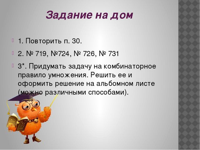 Задание на дом 1.Повторить п.30. 2. № 719, №724, № 726, № 731 3*.Придумать...