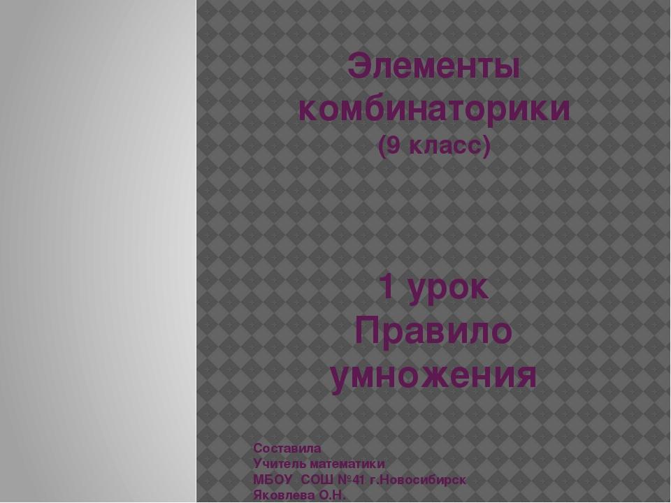 Элементы комбинаторики (9 класс) 1 урок Правило умножения Составила Учитель м...