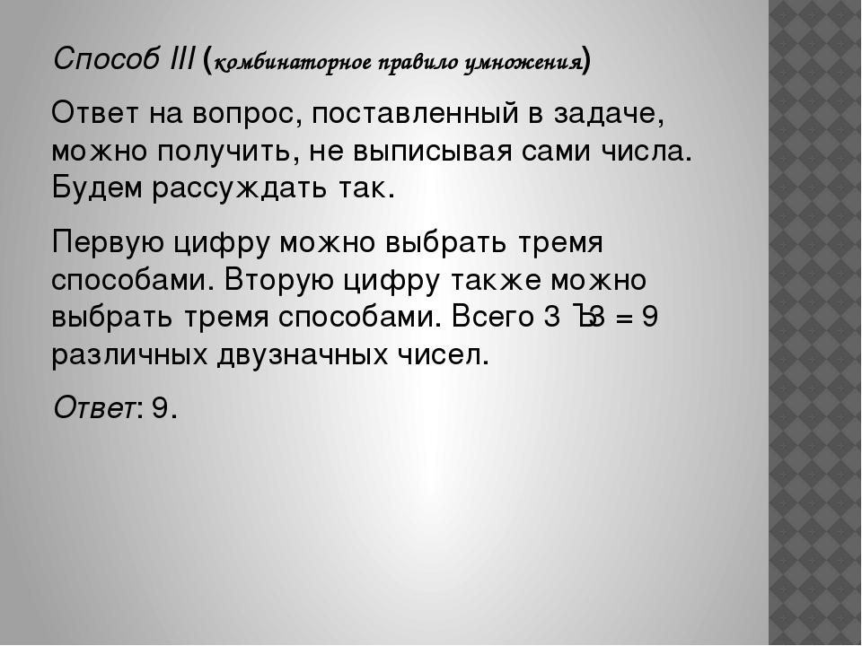 Способ III (комбинаторное правило умножения) Ответ на вопрос, поставленный в...