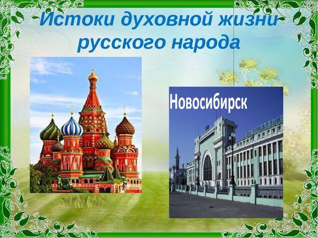 Истоки духовной жизни русского народа