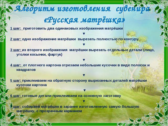 Алгоритм изготовления сувенира «Русская матрёшка» 1 шаг: приготовить два один...