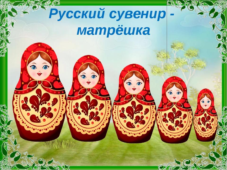 Русский сувенир - матрёшка