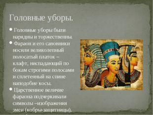 Головные уборы. Головные уборы были нарядны и торжественны. Фараон и его сано