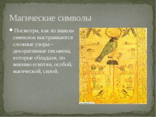 Магические символы Посмотри, как из знаков-символов выстраиваются сложные узо