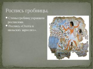 Роспись гробницы. Стены гробниц украшали росписями. Роспись «Охота в нильских