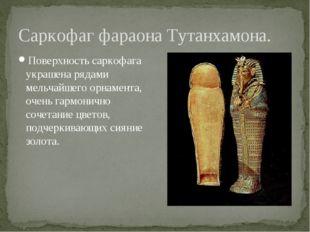 Саркофаг фараона Тутанхамона. Поверхность саркофага украшена рядами мельчайше