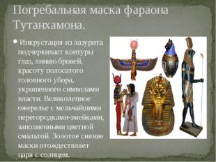 Погребальная маска фараона Тутанхамона. Инкрустация из лазурита подчеркивает