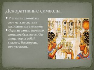 Декоративные символы. У египтян сложилась своя четкая система декоративных си