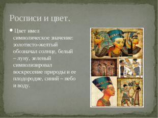 Росписи и цвет. Цвет имел символическое значение: золотисто-желтый обозначал