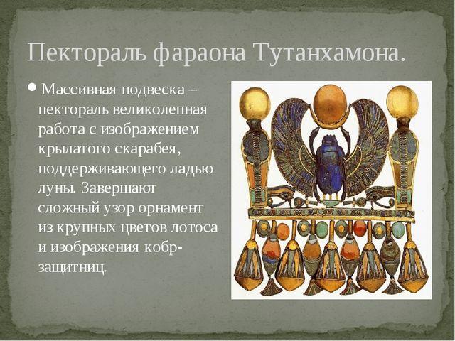Пектораль фараона Тутанхамона. Массивная подвеска – пектораль великолепная ра...
