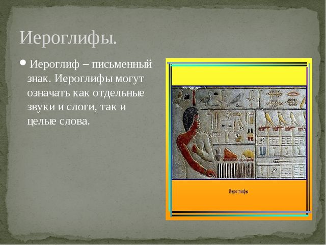 Иероглифы. Иероглиф – письменный знак. Иероглифы могут означать как отдельные...