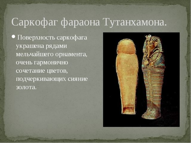 Саркофаг фараона Тутанхамона. Поверхность саркофага украшена рядами мельчайше...