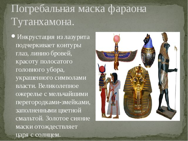 Погребальная маска фараона Тутанхамона. Инкрустация из лазурита подчеркивает...