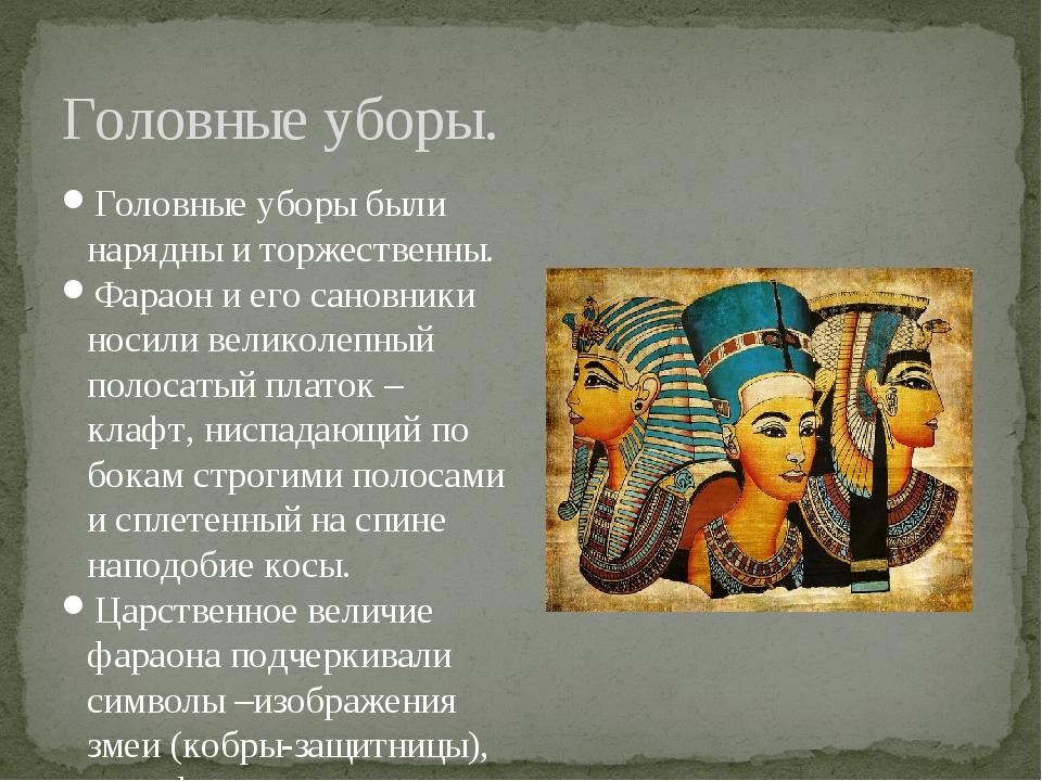 Головные уборы. Головные уборы были нарядны и торжественны. Фараон и его сано...