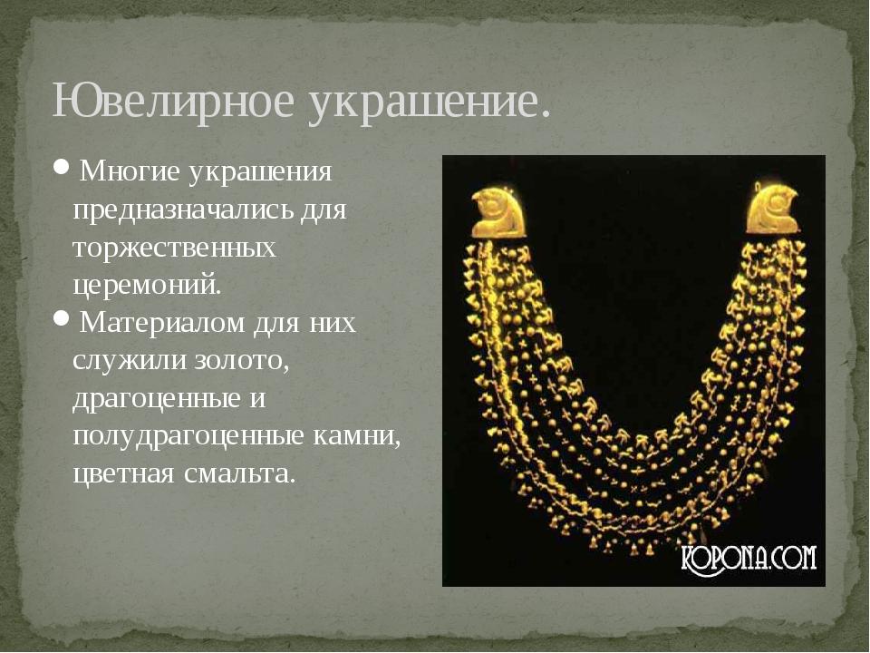 Ювелирное украшение. Многие украшения предназначались для торжественных церем...