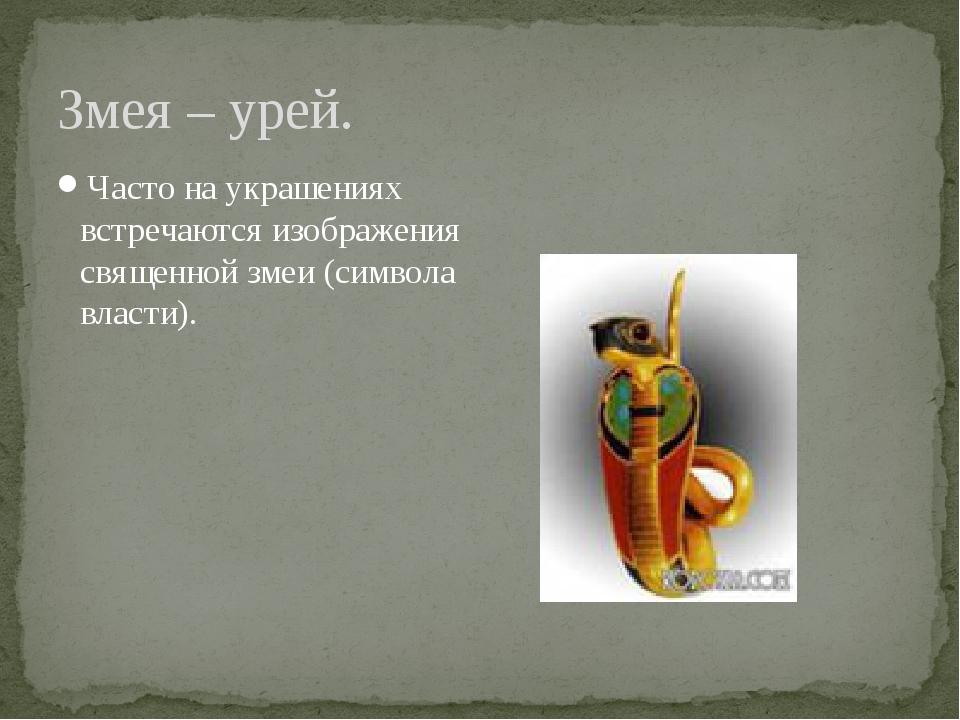 Змея – урей. Часто на украшениях встречаются изображения священной змеи (симв...