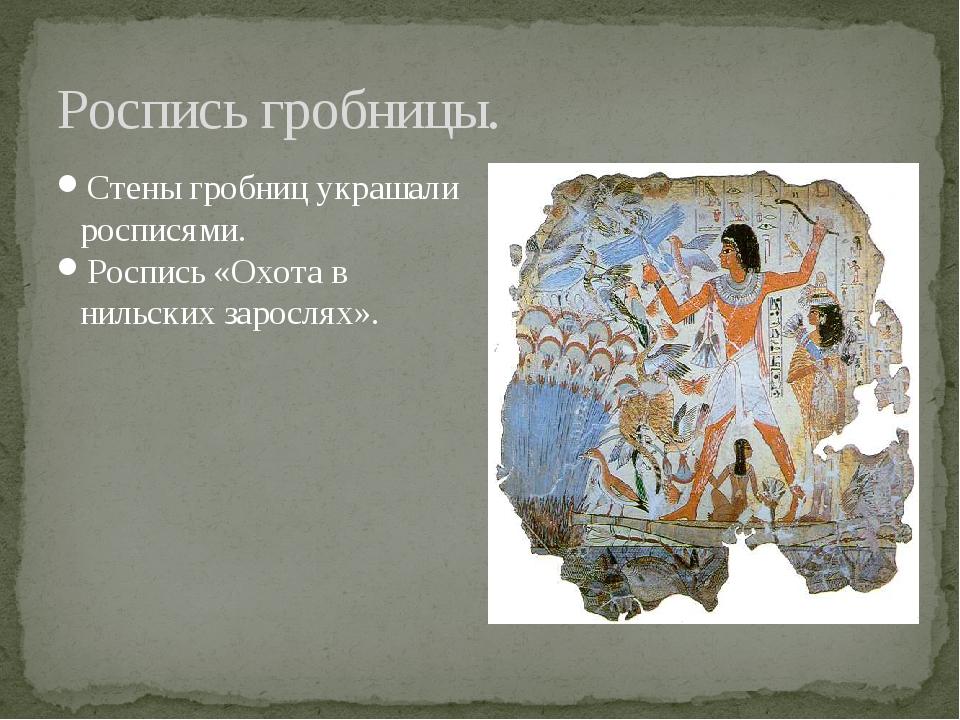 Роспись гробницы. Стены гробниц украшали росписями. Роспись «Охота в нильских...