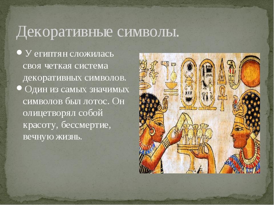 Декоративные символы. У египтян сложилась своя четкая система декоративных си...