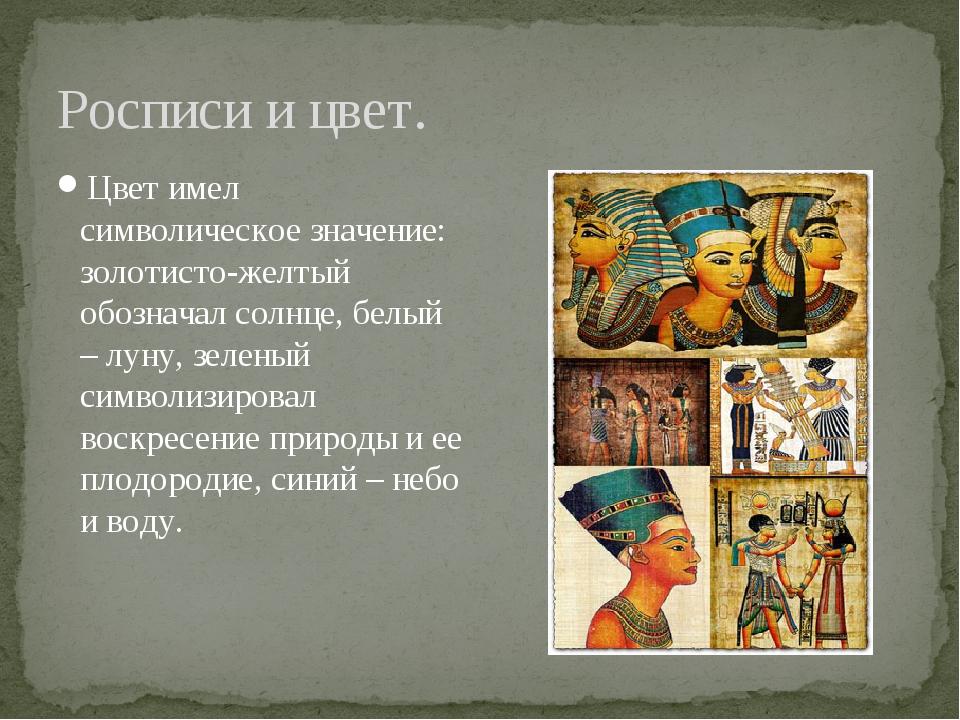 Росписи и цвет. Цвет имел символическое значение: золотисто-желтый обозначал...