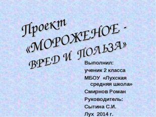 Выполнил: ученик 2 класса МБОУ «Лухская средняя школа» Смирнов Роман Руководи