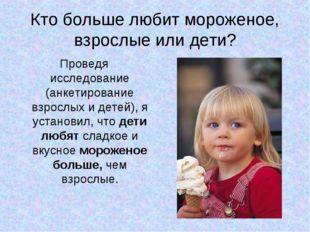 Кто больше любит мороженое, взрослые или дети? Проведя исследование (анкетиро