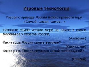 Говоря о природе России можно провести игру: «Самый, самая, самое…» Назовите