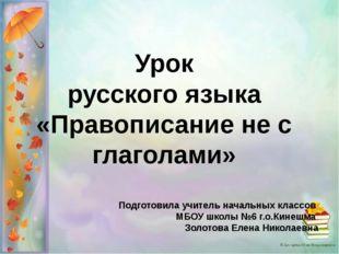 Урок русского языка «Правописание не с глаголами» Подготовила учитель началь