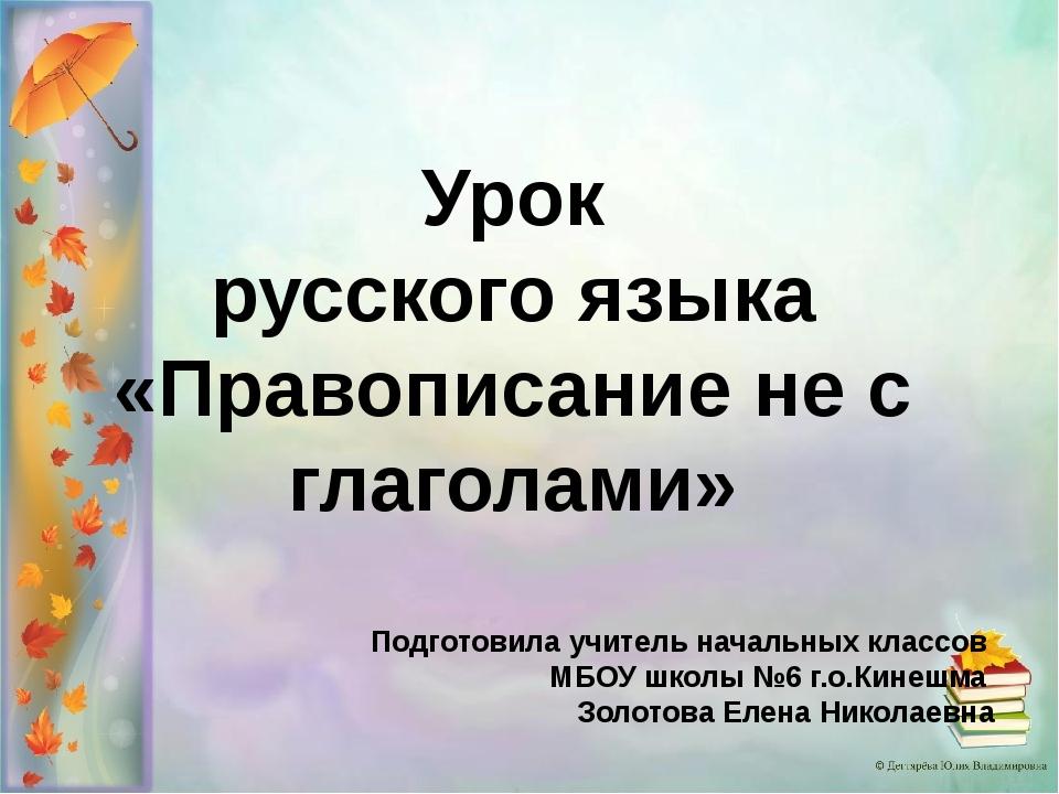 Урок русского языка «Правописание не с глаголами» Подготовила учитель началь...